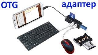 USB OTG переходник – подключаем флешку, клавиатуру и мышку к телефону через OTG адаптер