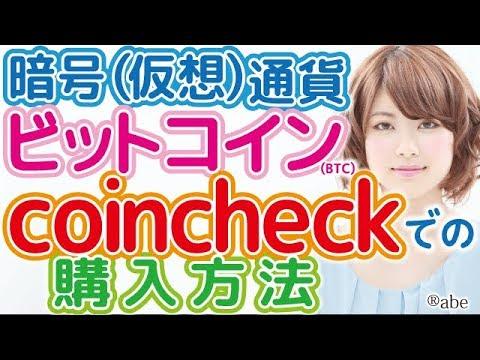 暗号(仮想)通貨のビットコイン(BTC)のcoincheckでの購入方法