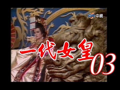 『一代女皇』第3集(潘迎紫 樊日行 崔浩然 劉林 梁修身 郎雄)_1985年