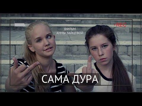 Сама дура (2020)