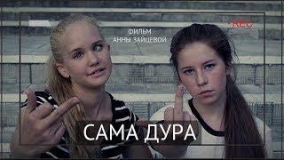 Сама дура (реж. Анна Зайцева) - трейлер фильма