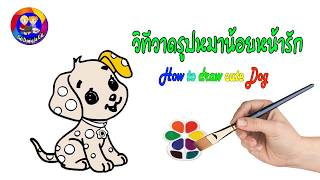 Coloring small Dog for kids | Drawing Cute Dog for kids | Learn drawing the dog step by step