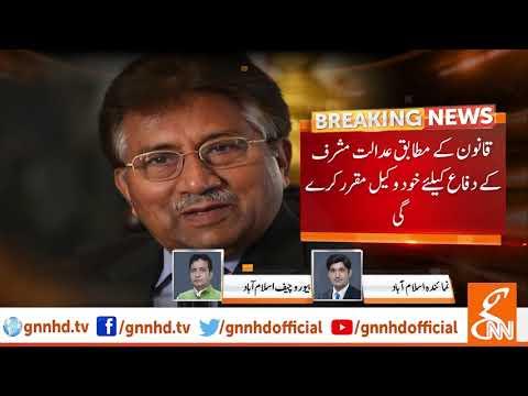 Bad news for Pervez Musharraf! SC revokes absconder's right to defense in high treason case