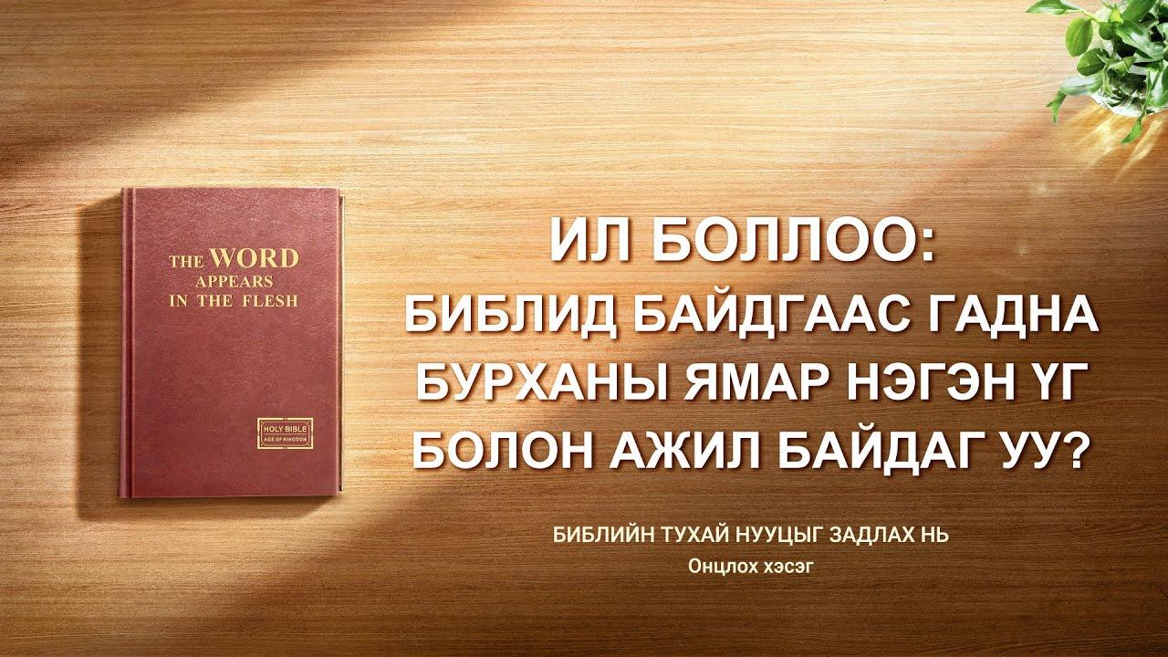 Киноны хэсэг: Ил боллоо: Библид байдгаас гадна Бурханы ямар нэгэн үг болон ажил байдаг уу?