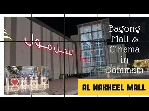 Al Nakheel Mall Dammam Youtube