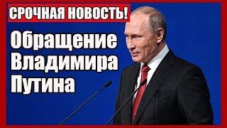 Обращение Путина к россиянам по пенсионным изменениям 29 АВГУСТА