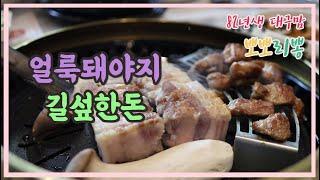 HD 고화질 ) 대구 맛집 추천 / 수성구 삼겹살 맛집…