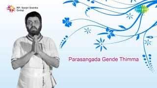 Parasangada Gende Thimma | Ninna Roopu Edeya song