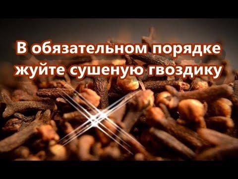 видео: В обязательном порядке жуйте сушеную гвоздику