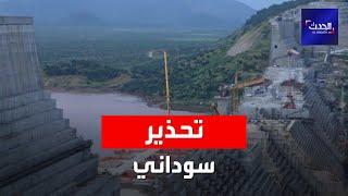 السودان يحذر إثيوبيا من حرب فظيعة