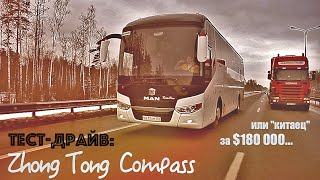"""Тест-ДрайВ Автобуса Zhong Tong Compass: """"Китаец"""" За $180 000"""