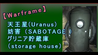 『Warframe』天王星妨害・貯蔵庫探し(Uranus・SABOTAGE・storage house)