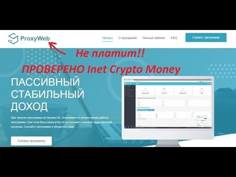 [Проверка вывода] - Разнос проекта Proxy Web!!!