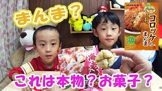 UHA味覚糖 Sozaiのまんまシリーズに、あやはや達の大好きなコロッケ味、...