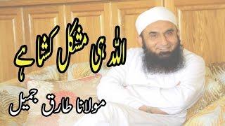 Allah Hi Mushkil Kusha He,اللہ ہی مشکل کشا ہے - Maulana Tariq Jameel,مولانا طارق جمیل