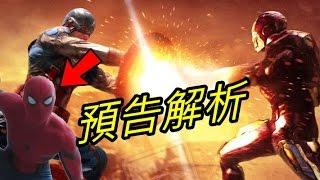 【預告解析】美國隊長3:英雄內戰   超粒方 thumbnail