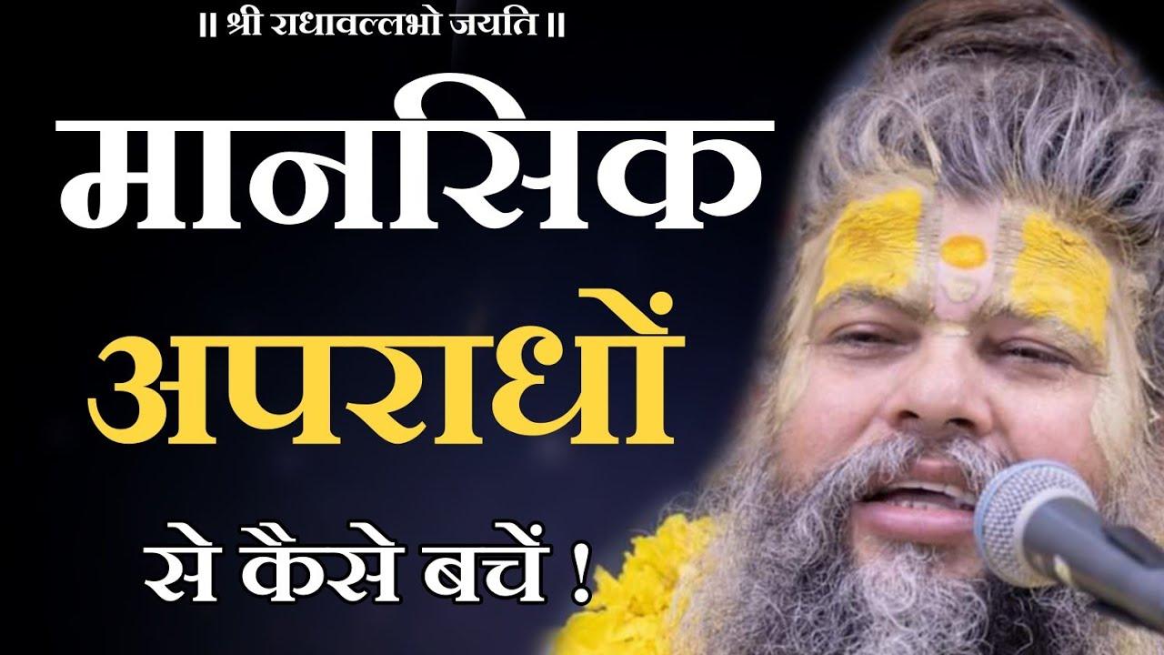 मन द्वारा होने वाले अपराधों से कैसे बचें ? | Shri Hit Premanand Govind Sharan Ji Maharaj |