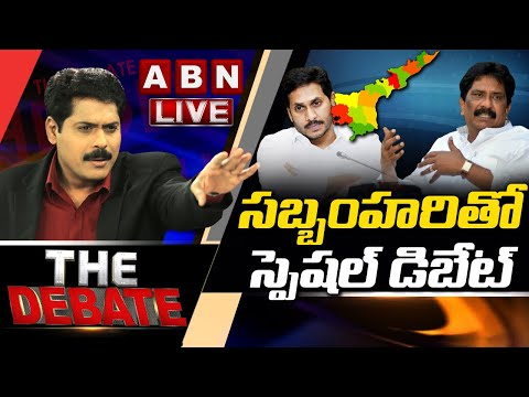 The Debate With Venkata Krishna LIVE | Debate with Sabbam Hari | నేర్చుకో.. మార్చుకో... | ABN LIVE