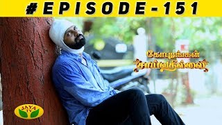 Gopurangal Saivathillai Episode 151 | 21st May 2019 | Jaya TV