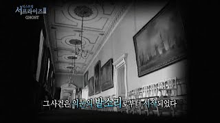 [서프라이즈] 영국 왕실의 대명사, 버킹엄 궁전에 나타나는 유령 (반전주의)
