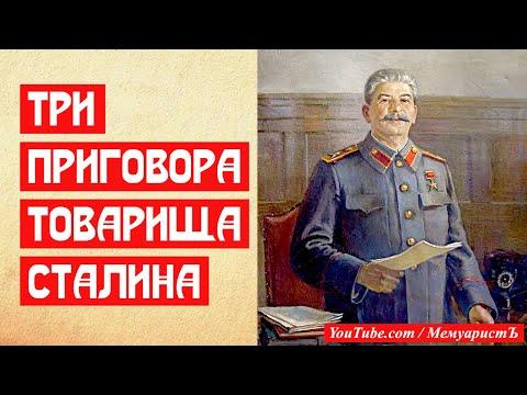 Три приговора товарища Сталина +