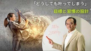 無意識を味方に、限界突破! 【HD】 パフォーマンス・エンハンスメント・コーチ Ark office 山本教夫