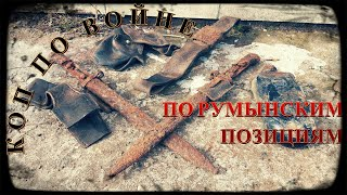 КОП ПО ВОЙНЕ. По Румынским Позициям (Фильм 30)