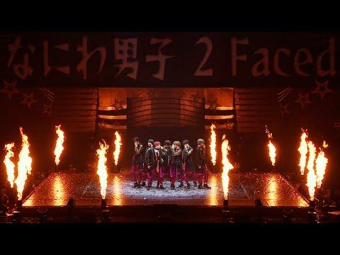 なにわ男子「2 Faced」(Kansai Johnnys' Jr. DREAM PAVILION 〜Shall we #AOHARU?〜)