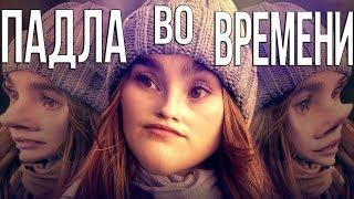 ТРЕШ ОБЗОР ФИЛЬМА - МАТРИЦА ВРЕМЕНИ