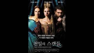 """이경호 세계일주 229일: 영화 """"천일의 스캔…"""