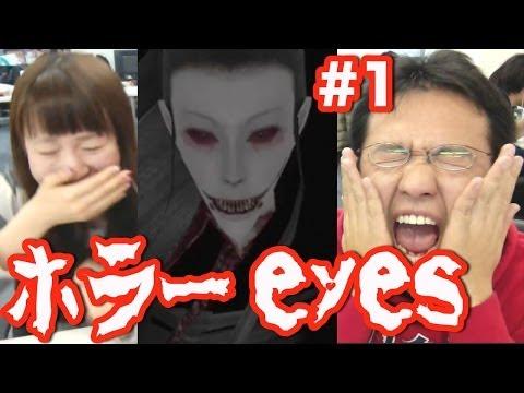 怖すぎるホラーゲーム「eyes」有料版でリベンジ!#1
