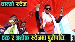 Tanka Budhathoki र Ashok Darji ले मन बिनाकाे धन गाँउदा तात्याे स्टेज, अशाेकका बारे बाेले दिपक सर