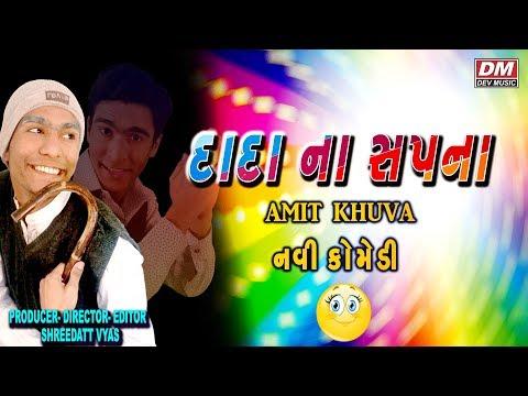 Amit Khuva New Comedy Video | DADA NA ARMAN | Latest Gujarati Jokes 2018