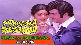 Meghala Pandirilona Video Song || vayyari bhamalu vagalamari bhartalu Telugu Movie || N.T.R,Sridevi