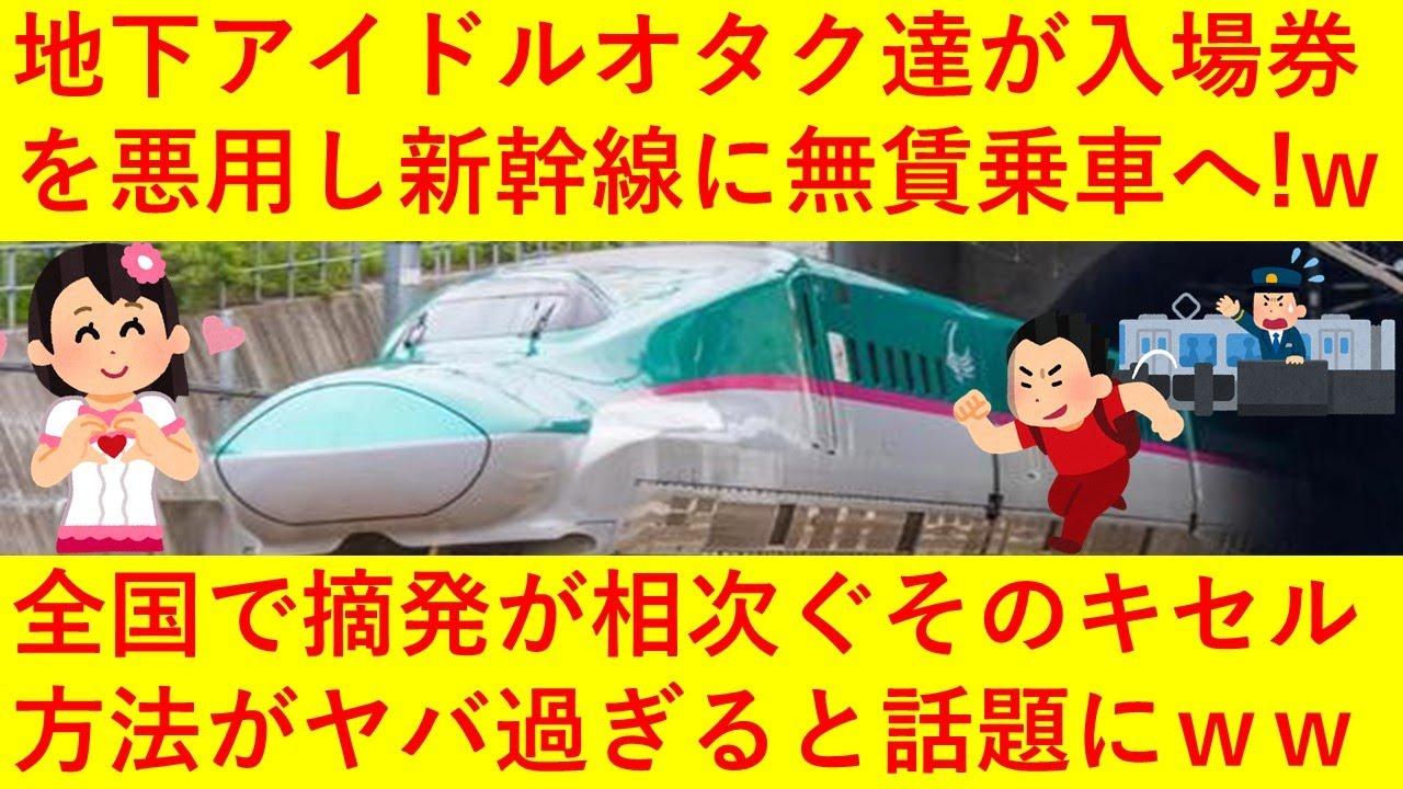 【悲報】地下アイドルオタクさん、「入場券」のみで新幹線に乗り日本全国を無賃乗車しまくってしまう!wファン同士のLINEグループで連絡を取り合う組織的なキセル行為!その実態がヤバ過ぎると話題にwwwww