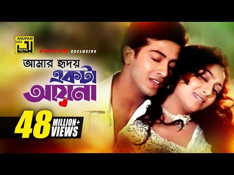 Amar Hridoy  | আমার হৃদয় একটা | Shakib Khan & Shabnur | Phool Nebo Na Ashru Nebo