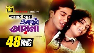Amar Hridoy  | আমার হৃদয় একটা | HD | Shakib Khan & Shabnur | Phool Nebo Na Ashru Nebo | Anupam