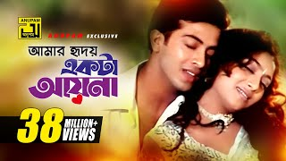 Download Video Amar Hridoy  | আমার হৃদয় একটা | Shakib Khan & Shabnur | Phool Nebo Na Ashru Nebo MP3 3GP MP4