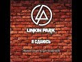 Linkin Park Given Up НА РУССКОМ Я сдаюсь mp3