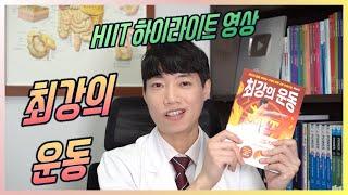 [홈트] HIIT 하이라이트영상 l '최강의운동' 책 출판 기념 나눔 이벤트 l 닥터딩요