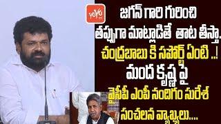 MP Nandigama Suresh Warning to Manda Krishna Madiga | YSRCP Bapatla |Telangana | Chandrababu |YOYOTV
