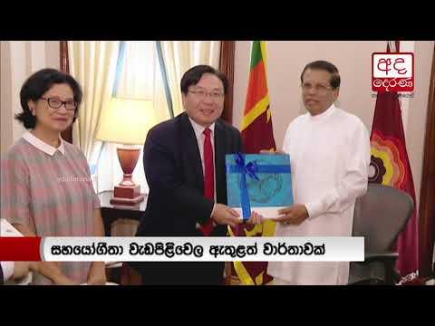 President meets Vice Chairman of the ADB