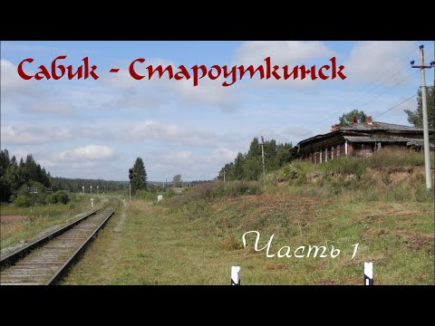 ПВД Сабик - Староуткинск - Сылва - Шаля. Часть 1