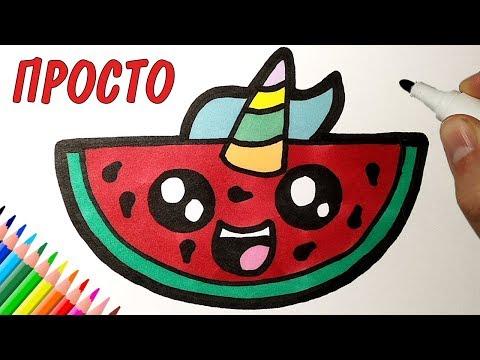Как нарисовать МИЛЫЙ АРБУЗ ЕДИНОРОГ, Рисунки для детей