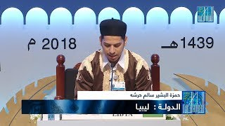 حمزه البشير سالم حرشه - #ليبيا | HAMZAH ALBASHEER SALIM HARSHAH - #LIBYA