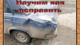 Как вытянуть кузов автомобиля(Как вытянуть кузов автомобиля. Вопрос достаточно злободневный, особенно при смене погодных условий, что..., 2014-12-17T12:46:17.000Z)