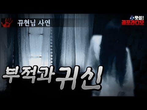 [체험실화] 부적과 귀신|왓섭! 공포라디오