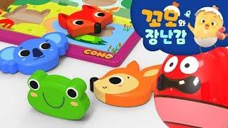 꼬모와 장난감   동물 퍼즐 놀이   누리과정   의사소통   말하기 듣기   영어단어 배우기