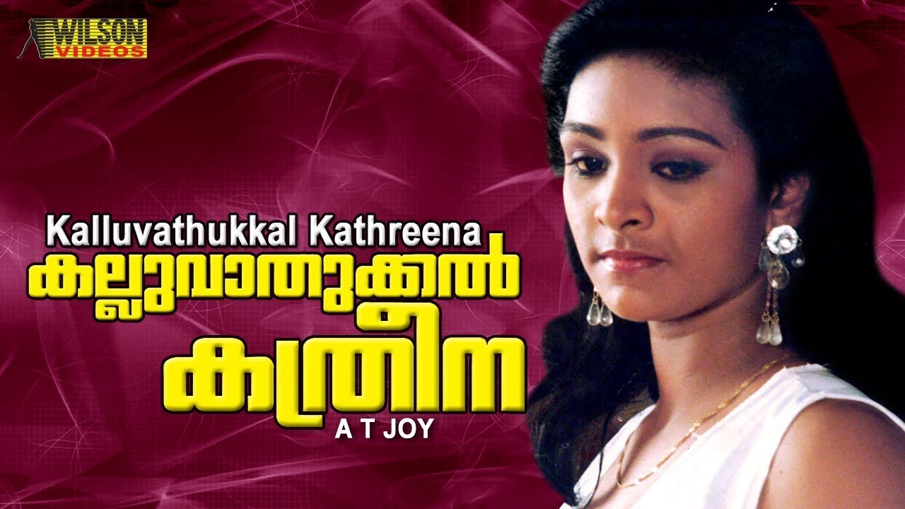 Kalluvathukkal Kathreena Malayalam Full Movie   Malayalam Romantic Movie  