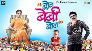 Bol Baby Bol Official Trailer   Hindi Trailer 2019   Makarand Anaspure